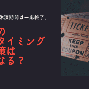 一応、今月末で宝塚の休演期間は終了。再開タイミングと対策はどうなるのか?