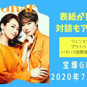 男前なきぃちゃん!対談もいろいろとアツい「宝塚GRAPH 2020年7月号」感想