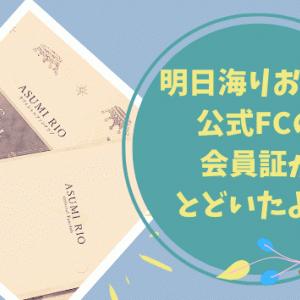 やったー!りおちゃん公式FCの会員証&グッズが届いたよ