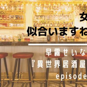早霧せいなさん出演ドラマ『異世界居酒屋「のぶ」episode 8』感想