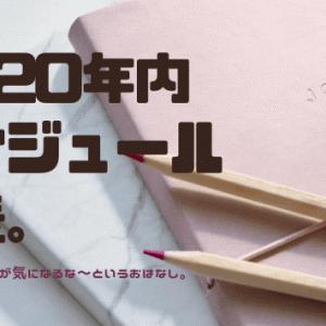 宝塚の年内スケジュール発表。別箱がどうなるか気になりますね