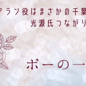 2021年上演予定「ポーの一族」のアラン役は千葉雄大さん。まさかのバーチーとは。