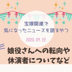 個人的に気になった宝塚関連ニュース(2020.09.22)