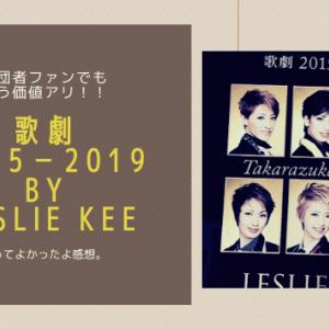 退団者ファンでも買う価値はある!…と思う「歌劇2015-2019 by LESLIE KEE -TAKARAZUKA REVUE-」感想
