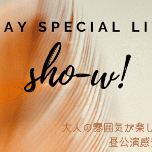 【雪組】しっとりとした大人な雰囲気。彩凪翔さん1Day Special LIVE「Sho-W!」感想(昼公演)