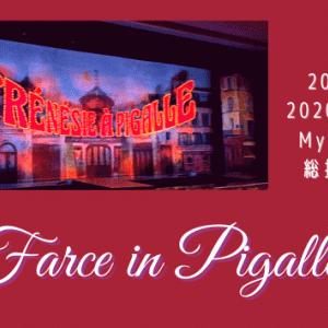 【月組】アドリブも毎回楽しめた!My楽が終わったので総括「WELCOME TO TAKARAZUKA / ピガール狂騒曲」(2020.10.23&26)