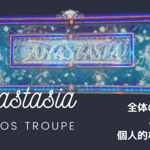 【宙組】「アナスタシア」全体の感想と不満点(ネタバレあり)(2020.11.20)