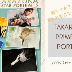 買うべき?スルー?「TAKARAZUKA PRIME STAR PORTRAITS」を8000文字かけてレビューする