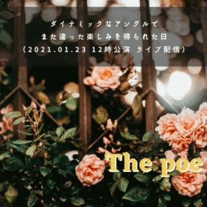 【OG】「ポーの一族(2021.01.23)」感想4:ライブ配信を観て。カメラアングルが新鮮でいい感じ!