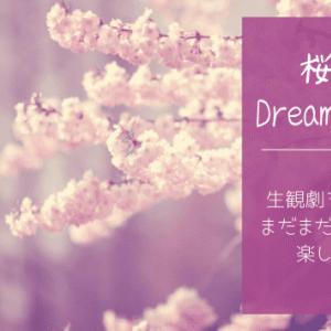 【月組】「桜嵐記/Dream Chaser」生観劇ラスト感想|寂しいけど、東京でどう進化するか楽しみ