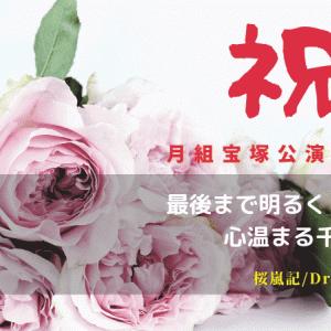 【月組】「桜嵐記/Dream Chaser」千秋楽感想|最後まで楽しく明るく!心温まる千秋楽でした