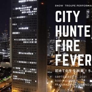 【雪組】「シティーハンター/Fire Fever!」感想3|初めての千秋楽生観劇。