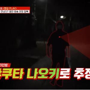<韓国テレビ局 JTBC>キム・グラの突撃取材から逃げるように去ってしまった嫌韓妄言者『百田尚樹』(動画)〜ネットの反応「夜道に背後から不審者とかwww」「逃げてるんじゃなくて、軽くあしらわれてるんやん」「勝手に押しかけて相手にされなかったら『逃げた』と勝利宣言」「虎8楽しみだなぁw」