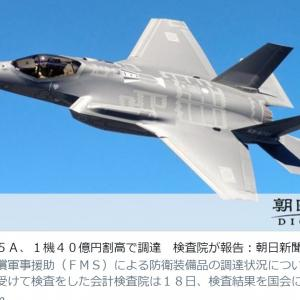 朝日新聞「戦闘機F35A、1機あたり40億円も割高で調達!」⇒軍事ブロガー「その話は既に終わって今は安くなっているのですが…」