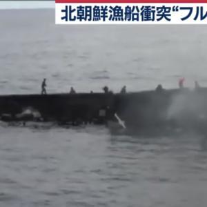 【動画】水産庁、北朝鮮漁船との衝突映像を公開 沈没するまでのフルバージョン〜ネットの反応「自分からぶつけてきて沈没して日本に謝罪と賠償って言ってんのかよ」「ボロ船のくせに調子に乗って体当たりなんぞ仕掛けるから沈没するんだよ」