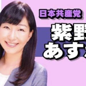 三鷹市議会議員の紫野あすか(日本共産党)さん、ツイート 「竹田恒泰氏の講演中止について、事情を知らないもとで軽率な発言をしてしまいました。削除し、お詫び致します」
