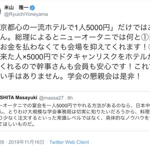 ハッピー米山「ニューオータニは何と!当日までに代金を払わなくても会場をおさえてくれます!」〜ネットの反応「普通だよw 結婚式したこと無いから分かんねーよなw」「相手は日本国だぜ?日本政府だぜ?www」「小学生かよw」「買◯の女子大生に払うタイミングはどこなの?」