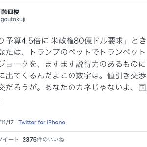 共産党・志位和夫さん、立川談四楼さん、時事通信のフェイクニュースに釣られるww