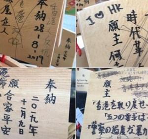 「香港人がんばれ」香港デモ応援祈願の絵馬に中国語などでの落書きやいたずらが相次ぐ 日本全国の神社や寺で〜ネットの反応「共産党は日本の神社仏閣での願い事まで弾圧すんのかよ!」「これ、香港頑張れ絵馬流行るぞw」「色んなとこで書いたるわ!」