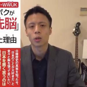 韓国人ユーチューバー・WWUK 「韓国人のボクが『反日洗脳』から解放された理由」出版! 予約開始!1