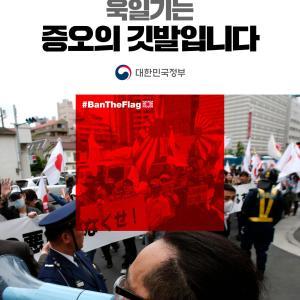 <#テレビが絶対に報道しないニュース>韓国政府公式Twitter「旭日旗は憎悪の旗」のツイートに日本政府が抗議