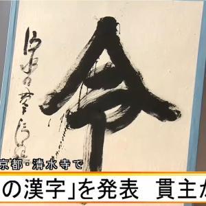 【速報】今年の漢字は『令』 ~ネットの反応「知ってた」「当然かつ順当」「今年に限ってはこれは外せないだろ」「桜とか言ってたバカwwww」