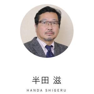 東京新聞論説委員・半田 滋氏「そこまでして『対米追従』か」の記事に、軍事ブロガー「嘘ですね」と理路整然と論破