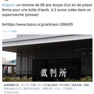 徳島の88歳男がスーパーで卵1パック盗んで1年懲役ニュース、フランス語になって世界に発信される〜ネットの反応「この人は勲章貰ってない上級国民ではなかった…も付け加えておいてくれ」「飯塚幸三の件も併せて報道せなアカンで」M