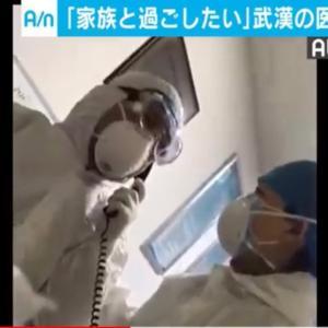 <新型コロナウイルス>武漢の医療現場 メンタル崩壊 武漢の医師が涙声で訴え「患者を連れて行ってくれ!無理なら私をクビにしろ!」「ここに来て状況を見ろ!」 動画が中国で拡散するも、次々に削除される〜ネットの反応「言葉はわからないが、見るのが辛い動画だ。絶望が伝わってくる」