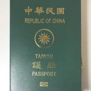 台湾、パスポートの国名変更の機運高まる 新型コロナの影響で「海外で中国人と誤解されないため」、「CHINA」文字を削除すべきとの意見多く〜ネットの反応「まさか新型コロナでこんな機運が高まるとはな」「マジで流れが台湾に来てるよなここ数年」