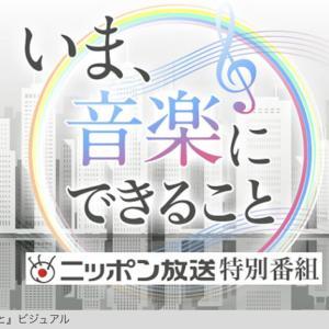 ニッポン放送に音楽業界団体トップ3人出演で窮状訴え「アーティストに一律で100万円を支払っている国もある」〜ネットの反応「どこの国だよ、どこまでアーティストなんだよ」「いや、個人事業主だから100万円貰えるだろ。知らないの?」「日本のロッカーダサ過ぎだろ」