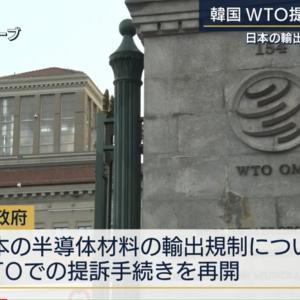 【速報】韓国、日本の輸出管理めぐりWTO提訴 但し、WTOは上級委員会の欠員によって機能停止状態〜ネットの反応「輸出国の国内ルールですが何か?」「優遇してくれない!他国と同じ扱いはヤダ!で提訴とかバカだろ」