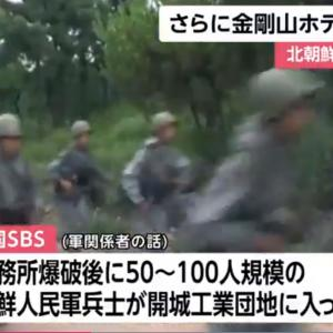 次は金剛山ホテルを爆破か 北朝鮮軍、開城(ケソン)工業団地に侵攻の情報