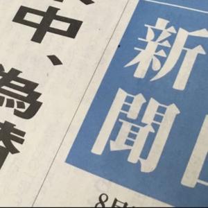 【毎日新聞】日本はなぜ、韓国に一本取られたのか やはり輸出管理強化は愚策だったのである~ネットの反応「妄想に逃げるな」「記事内容がアホすぎて」「どうせ澤田だろと思ったら澤田だった」
