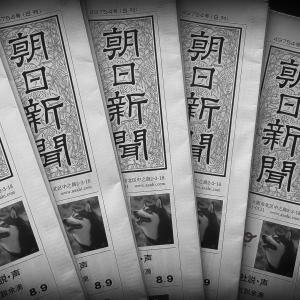 朝日新聞「コロナで大阪の医師3人死亡」→ 吉村知事「誤報の可能性あり。調査したが確認できず」〜ネットの反応「大阪府医師会の茂松茂人会長が嘘を言ったのか、それとも朝日が嘘を書いたのか」「デマなら相当悪質だな」