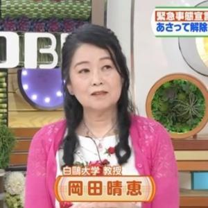 コロナ芸人 岡田晴恵さんがナベプロ入り 歌手デビューあるか?~ネットの反応「調子に乗って髪の毛に青いれたのは草生えた」「経歴の怪しいばあさんをテレビがヨイショするから…」「それでは歌っていただきましょう♪ 『夜の新宿クラスター』」