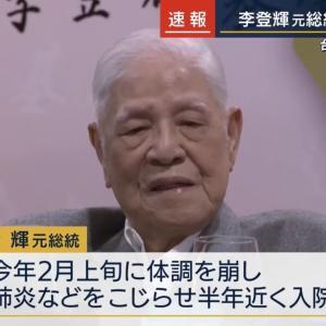 【訃報】 李登輝・元台湾総統死去 97歳 民主化に尽力~ネットの反応「ご冥福をお祈りいたします。ならびに台湾国民の皆様に心からお悔やみ申し上げます」「今の台湾があるのはこの方のおかげ」「台湾を御守りください…できれば日本も」「いずれ、台湾独立の父となる」