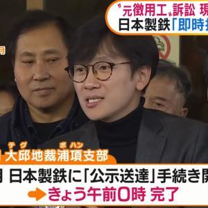 【朝鮮日報】日本製鉄の資産差し押さえ「公示送達」成立  実際の現金化は早くて年末~ネットの反応「また年末まで時間のばすの?wwwwwww」「去年からずーっとこんなこと言ってるねぇw」