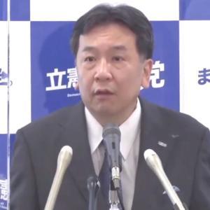 政党支持率3%の立憲民主党・枝野代表「政府は危機感足りない」=ネットの反応「ツッコミ待ち」