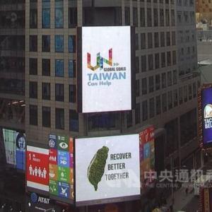 台湾の国連参加を訴える大型広告、NYタイムズスクエアに登場~ネットの反応「自称リベラルはもちろんこれをスルー」