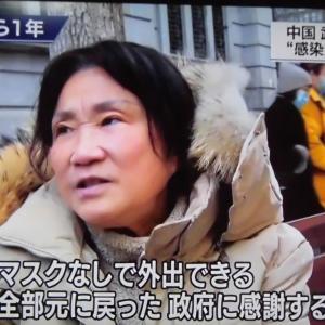 NHKニュース7さん、「中国ではコロナウイルスの完全な封じ込めに成功し、人民が政府に感謝しています」 中国のプロパガンダをそのまま流す~ネットの反応「受信料払ってるやつは完全に同罪だからな」「怒りが湧いてきてテレビ消したわ」