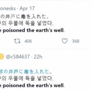 【韓国】『日本人が地球の井戸に毒を入れた』 福島処理水放流で… Twitterでツイートデモ~ネットの反応「Twitterさん、これはデマの拡散でアカウント削除になるんだろ?」