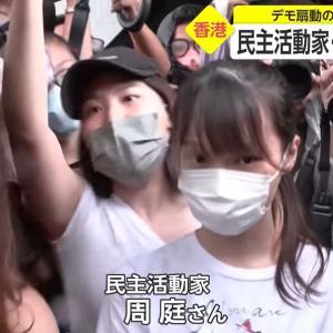 <香港> 民主活動家・周庭さん出所 デモ扇動の罪などで服役 =ネットの反応「表情がおかしい… なんか魂が抜かれた感じ」「目つきが変わっていたな… 心配だ」