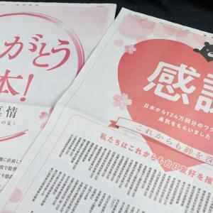 「ありがとう日本」「感謝」 約130の台湾系企業、団体などが共同出資して産経新聞に全面広告掲載 =ネットの反応「うれしいね♥」「朝日、毎日の2社に広告依頼してないなら、それは正しい行動だ」