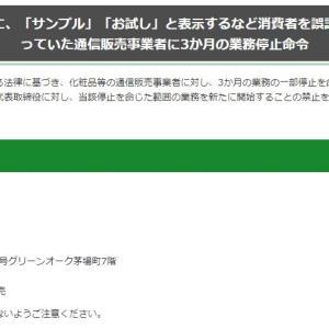 宮迫さんがYouTubeで商品紹介した企業、 東京都から3ヶ月の業務停止命令 「定期購入契約」であるのに「サンプルお試し」と表示