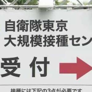 自衛隊の大規模接種センター、予約枠が大幅に余る状態 東京の会場では2万人分のうちおよそ1万6400人分が、大阪の会場では1万人分のうちおよそ8100人分が空き =ネットの反応「じゃあブースターいっとく?」「もう3回目の希望者に打ってやれ」