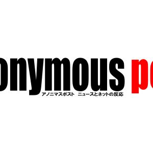東京警察病院から韓国籍の犯人が逃走~ネットの反応「脱走って住民不安に陥れるし罪重いじゃん…なんで名前と顔出さないの」「戸締まりきちんとしないと」