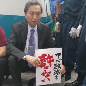 鳩山由紀夫「私も首相の時に桜を見る会に地元支援者を招待していたが、選挙目的ではないのでセーフ」〜ネットの反応「他人がやれば不倫で、自分がやればロマンス…」「野党が嫌われる理由をよく表している」