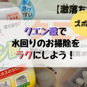 【ズボラ掃除術】クエン酸で毎日の掃除をラクにしよう