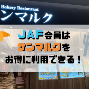 JAF会員はサンマルクでJAFカードを提示してお得に利用しよう!